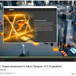 Вебинар. Новые возможности Altium Designer 15.0