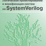 Программирование System Verilog